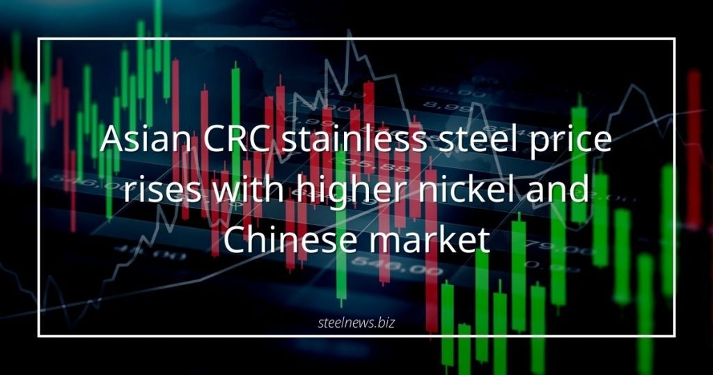 Asian CRC stainless steel price rises with higher nickel and Chinese market